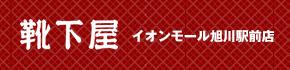 靴下屋イオンモール旭川駅前店
