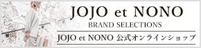 jojo et nono公式オンラインショップ